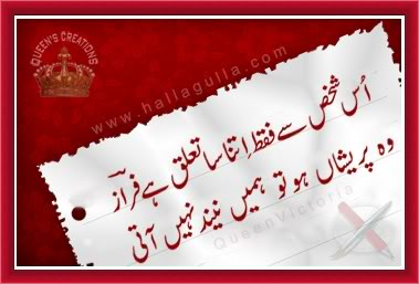 faraz sms collection in Urdu