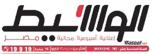 جريدة وسيط القاهرة عدد الجمعة 15 ديسمبر 2017 م