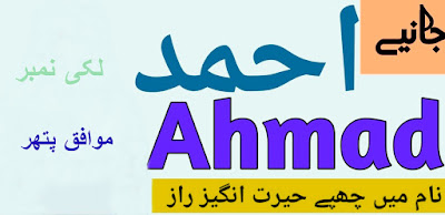 ahmed name meaning in urdu