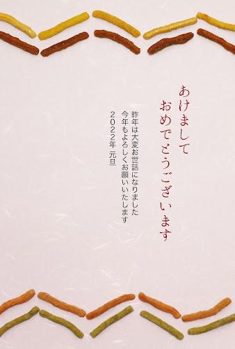 和菓子デザインの年賀状 「かりんとう」