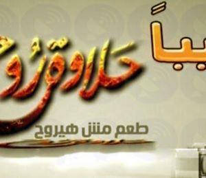 تردد قناة حلاوة روح 2017