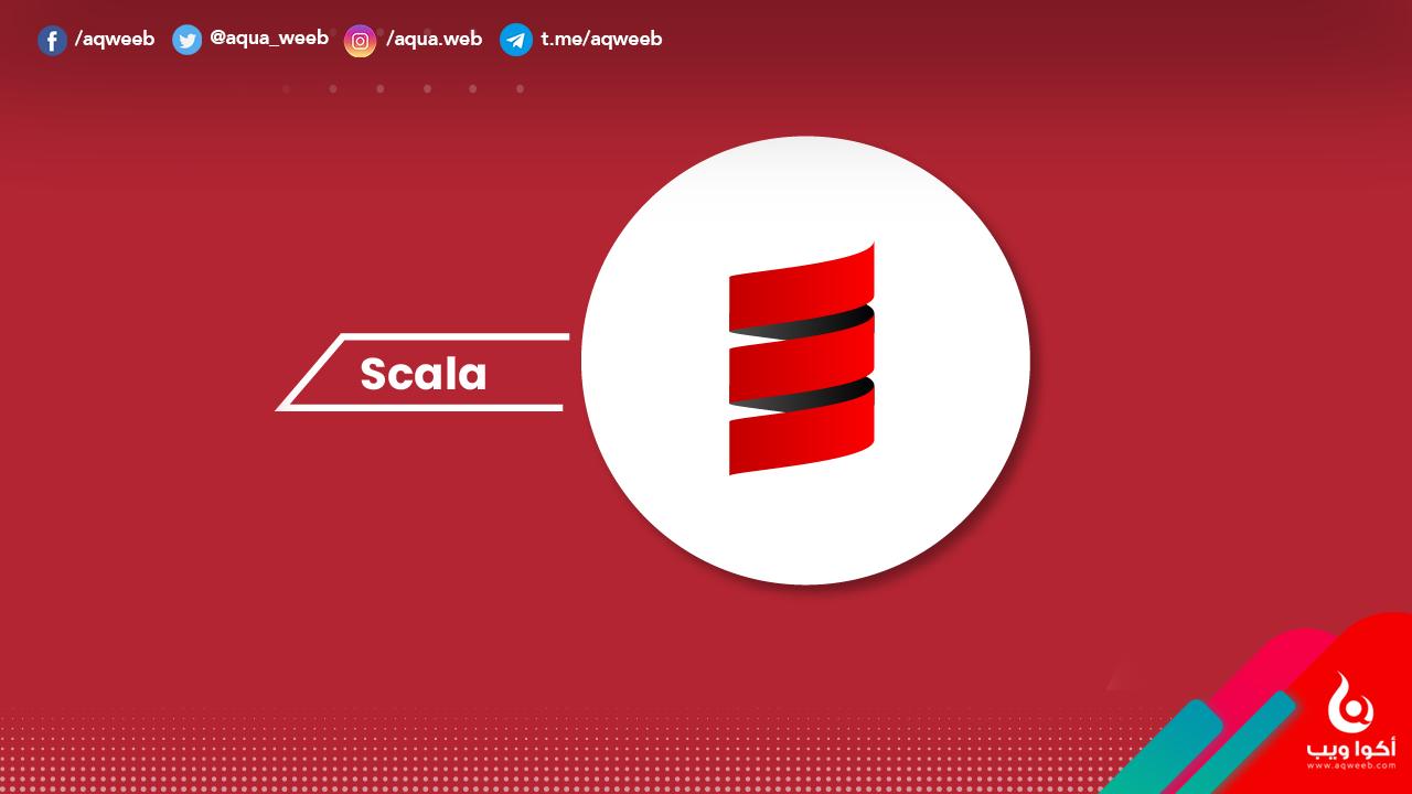 أبرز إستخدامات لغة البرمجة Scala