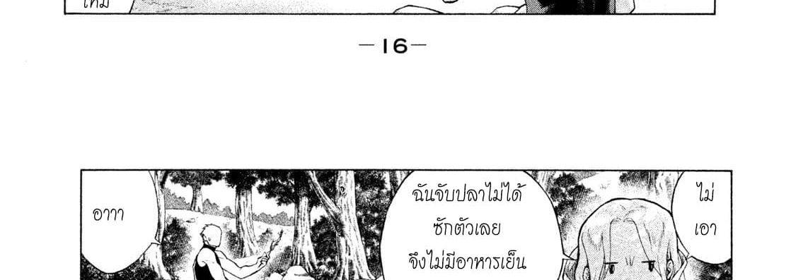อ่านการ์ตูน Henkyou no Roukishi - Bard Loen ตอนที่ 1 หน้าที่ 51