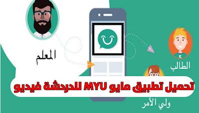 تحميل تطبيق مايو myU للاندرويد و الايفون اخر اصدار