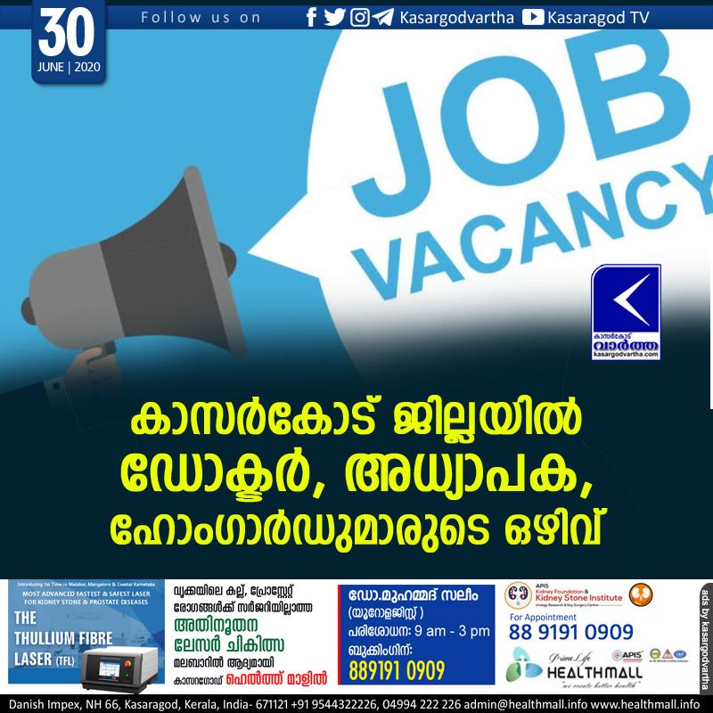 Kasaragod, Kerala, News, Job, Vacancy, Doctors, Teacher, Home-guard, Job vacancies in Kasaragod