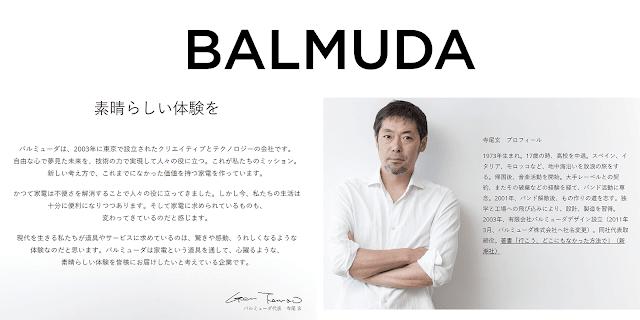 バルミューダが京セラと組み5Gスマホ参入。ソフトバンクが取扱い表明。SIMフリーモデルも投入へ