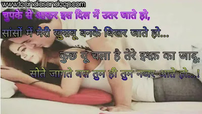 Love-Romantic-Shayari-in-Hindi