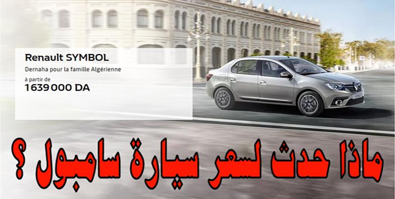 Renault symbol سيارات الجزائر | كل شيء عن سعر سامبول الجزائرية الجديدة HD+ renault symbol  محرك  رومانية  واد كنيس  رينو سيمبول+Prix+Renault+Sympol+Nouveau