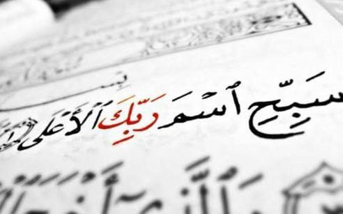 حل درس سورة الاعلى تربية اسلامية للصف الرابع