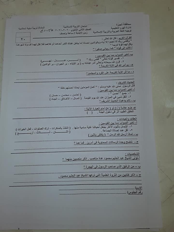 نماذج امتحانات المواد الغير مضافة للمجموع للصف الاول والثاني الثانوى 5