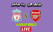 مشاهدة مباراة ليفربول وآرسنال بث مباشر اليوم 15-07-2020 في الدوري الانجليزي