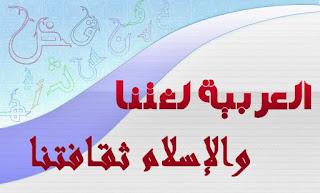 Contoh Dialog Bahasa Arab 2 Orang dan Artinya