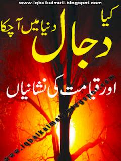 Massih Dajjal Antichrist Info Book in Urdu