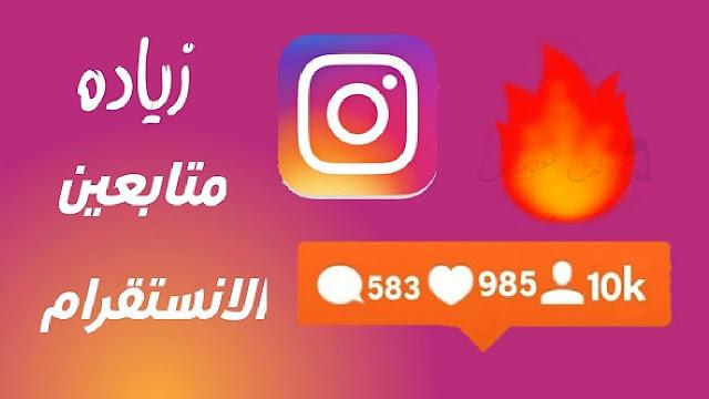 زيادة متابعين الانستقرام 10k متابع متفاعل Instagram followers