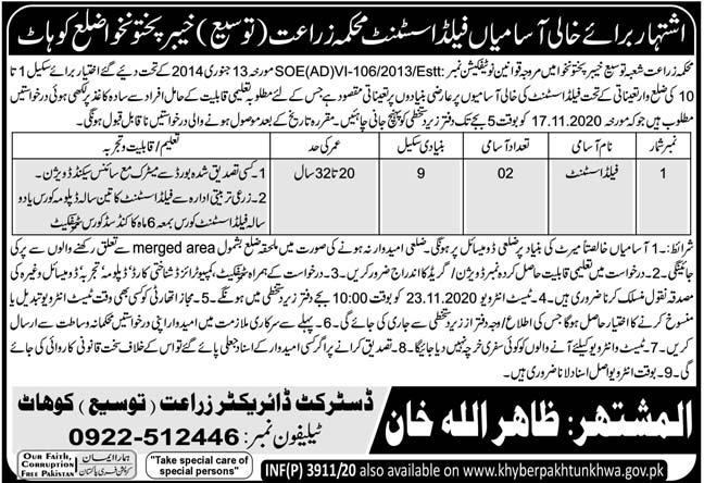 KPK Agriculture Department Jobs 2020 Advertisement