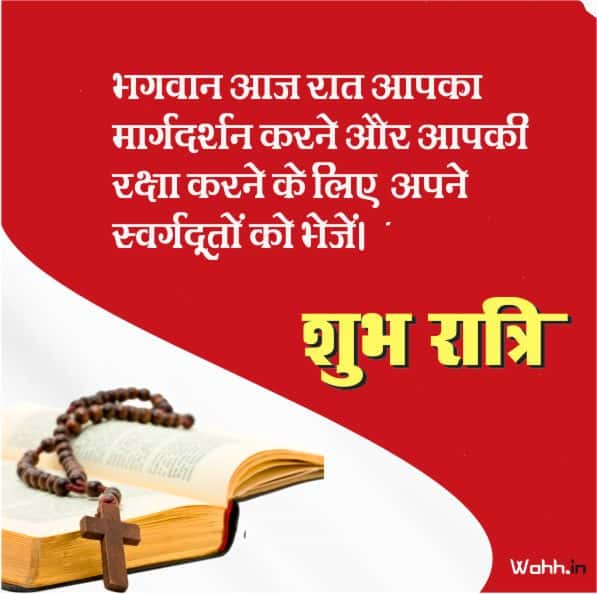 lord jesus prayer in hindi
