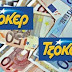 Τζόκερ: Ένα υπερτυχερό δελτίο κέρδισε 2,4 εκατ. ευρώ