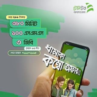 Teletalk combo offer only 299 Taka for 30 days