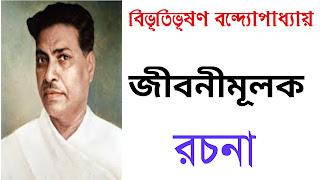 বিভূতিভূষণ বন্দ্যোপাধ্যায় জীবনীমূলক রচনা । Bibhutibhushan Bandyopadhyay Biography Bengali