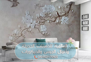 أفضل معلم ورق جدران فى مكه المكرمه 0545217265