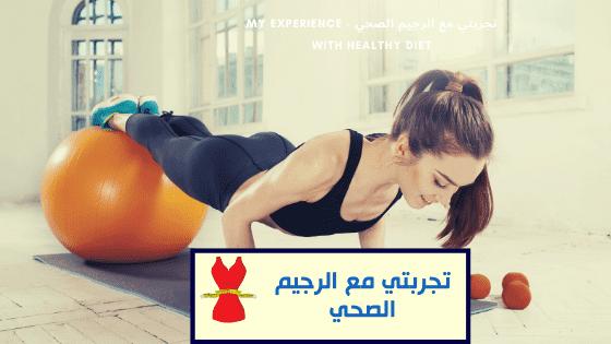 تجربتي مع الرجيم الصحي - My experience with healthy diet
