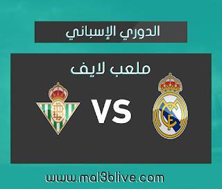 مشاهدة مباراة ريال مدريد و ريال بيتيس بث مباشر على موقع ملعب لايف اليوم الموافق 2019/11/2 في الدوري الإسباني