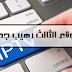 الحلقة 226: مواقع جديدة للحصول على أفضل سرفروات iptv مجانا الموقع الثالث رهيب جدا