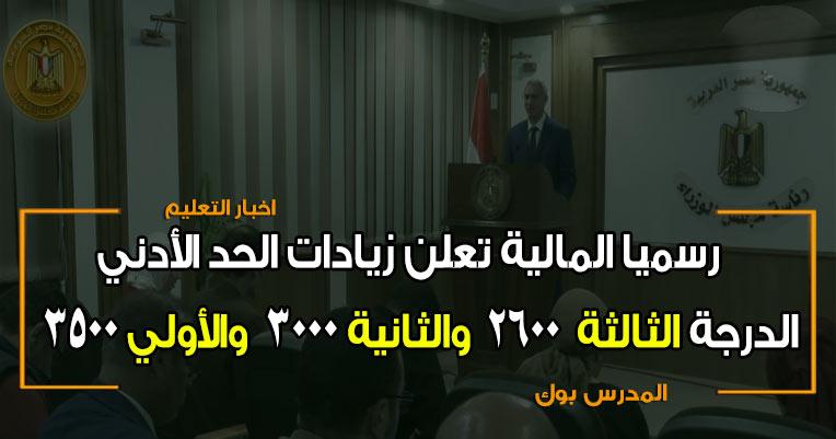 رئاسة الوزراء تعلن عن زيادات الدرجات الوظيفية، الثالثة 2600 والمدير العام 4000 جنيه