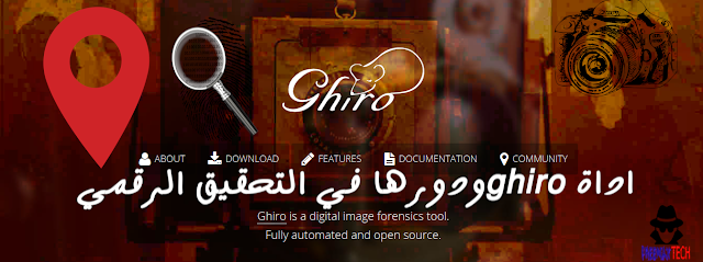 شرح اداة Ghiro ودورها في التحقيق الجنائي الرقمي للصور: