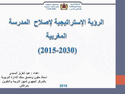 عرض حول الرؤية الاستراتيجية لاصلاح المدرسة المغربية (2015-2030)