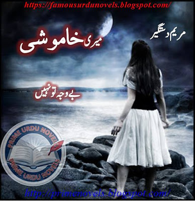 Meri khamoshi be wajha tu nahi novel online reading by Maryam Dastgir Complete