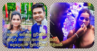 Hidden Peshala - Purnika romance true -- both agree in public