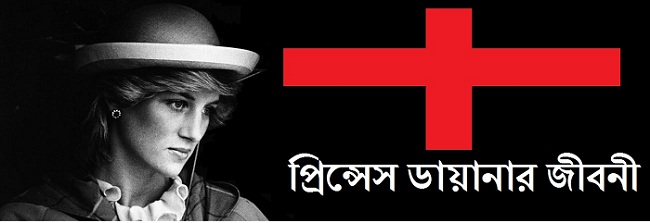 প্রিন্সেস ডায়ানার জীবনী Princess Diana Biography in Bengali Language