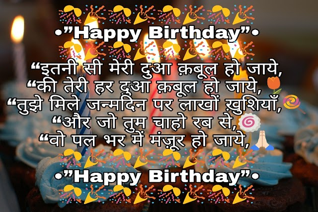 Birthday shayari - Hindi Shayari- whishing birthday shayari in hindi