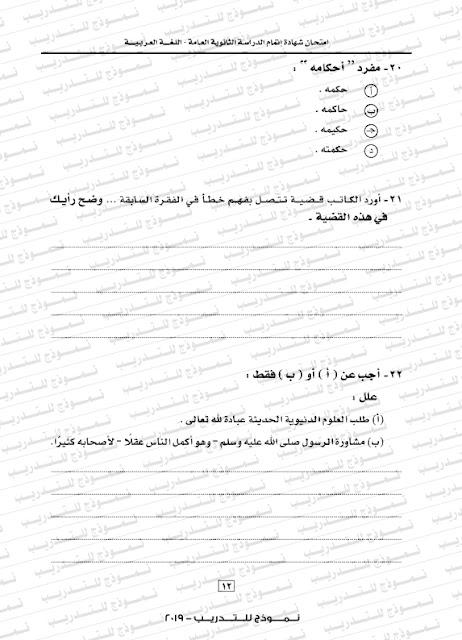 02-Arabic2019-2020_013