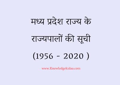 List of Governors of Madhya Pradesh State [  मध्य प्रदेश राज्य के राज्यपालों की सूची (1956 - 2020 ) ]