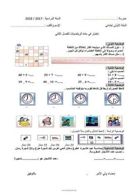 نماذج اختبارات  للفصل الدراسي الثاني جميع المواد للسنة أولى ابتدائي الجيل الثاني 2021