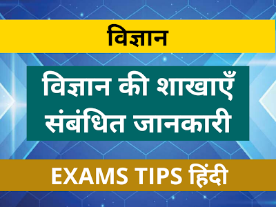 Branches of Science, विज्ञान की शाखाएँ, विज्ञान की शाखाएँ संबंधित जानकारी, Branches of Science Related Knowledge in Hindi