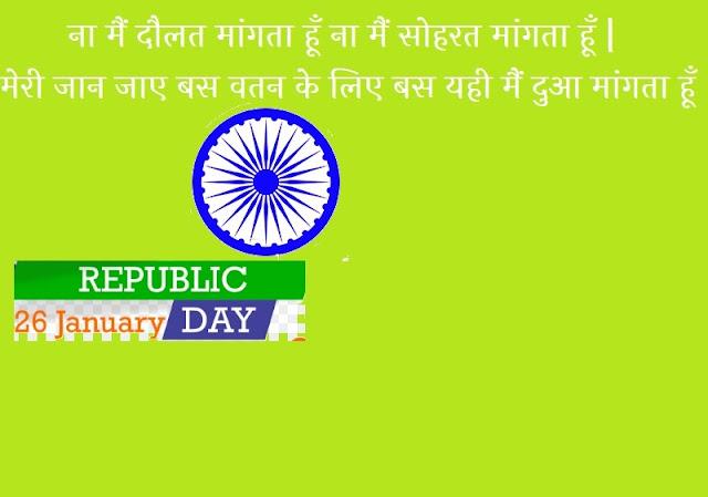 2020 Republic Day Shayari