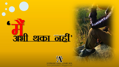 मैं अभी थका नहीं ( MAIN ABHI THAKA NAHI ) - prakash sah - Unpredictable Angry Boy -  www.prkshsah2011.blogspot.com