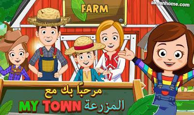تحميل ماي تاون المزرعة My Town Farm APK احدث اصدار للاندرويد