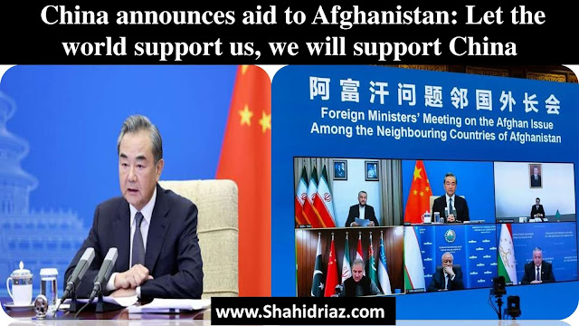 China announces aid to Afghanistan: Let the world support us, we will support China