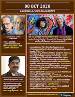 Daily Malayalam Current Affairs 08 Oct 2020