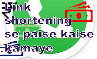 Link shorter se paise kaise kamaye