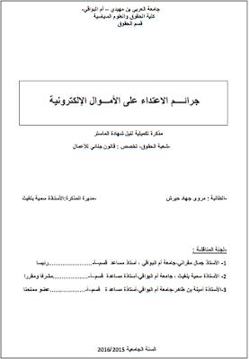مذكرة ماستر: جرائم الاعتداء على الأموال الإلكترونية PDF