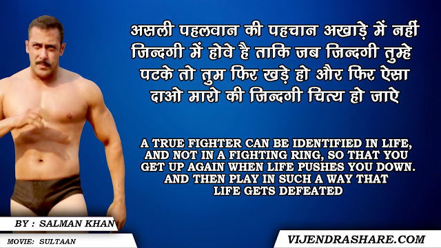 quote by salman khan  movie: sultan