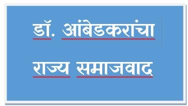 State Socialism of Dr. Ambedkar  डॉ. आंबेडकरांचा राज्य समाजवाद