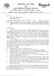 CIRCULAR, SHIKSHAMITRA, ANUDESHAK, VERIFICATION, AADHAR CARD : प्रदेश के प्राथमिक एवं उच्च प्राथमिक विद्यालयों में कार्यरत शिक्षामित्रों एवं अंशकालिक अनुदेशकों का आधार सत्यापन एवं सिंगल फिंगर प्रिंट स्कैनर कय किये जाने के संबंध में।