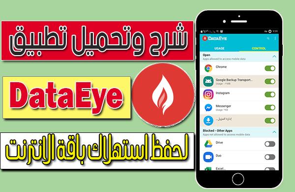 شرح وتحميل تطبيق DataEye  لحفظ استهلاك باقة الانترنت على الهاتف الاندرويد