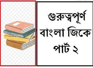 Bengali general knowledge part 2